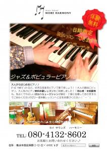 横浜駅 ジャズピアノ教室 無料 体験レッスン
