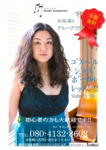 横浜 ジャズ ボーカル 体験 無料