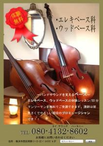 横浜 ウッド ベース エレキ 教室 無料体験