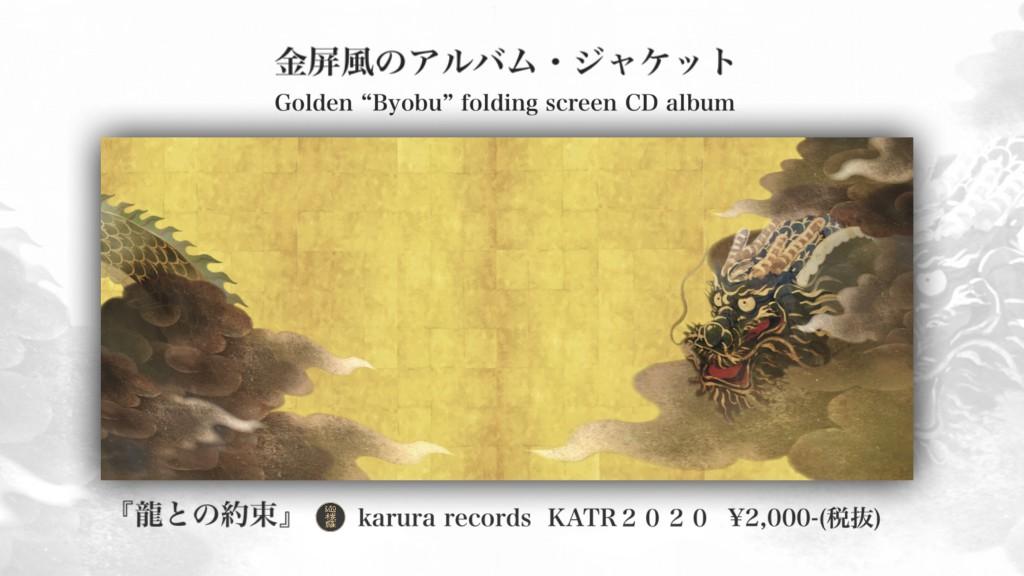 屏風 CD アルバム デザイン 龍