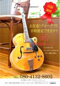 横浜駅 ギター 教室 体験 無料 レッスン